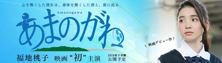福地桃子 映画「あまのがわ」